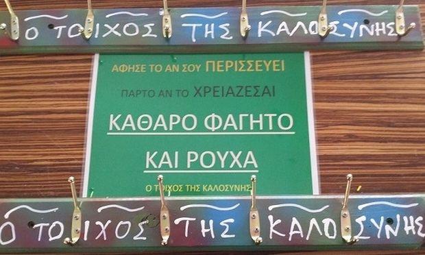 Το κίνημα αλληλεγγύης «Οι Τοίχοι της Καλοσύνης» απλώνεται σε όλη την Ελλάδα