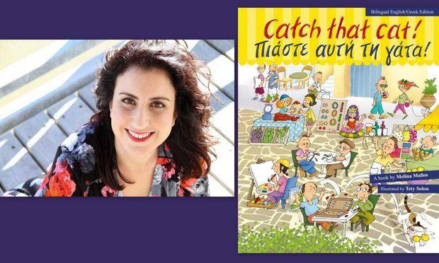 "'Eνα παιδικό βιβλίο ""μαθαίνει"" στα παιδιά του εξωτερικού την ελληνική γλώσσα και παράδοση"