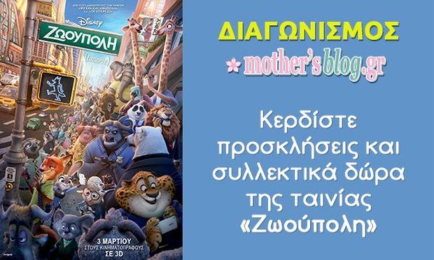 Διαγωνισμός Mothersblog: Κερδίστε προσκλήσεις και συλλεκτικά δώρα της ταινίας «Ζωούπολη»