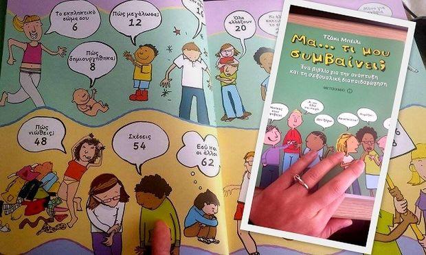 «Μα... τι μου συμβαίνει;», ένα βιβλίο θησαυρός για τους γονείς που θέλουν τα παιδιά τους να είναι ενημερωμένα!