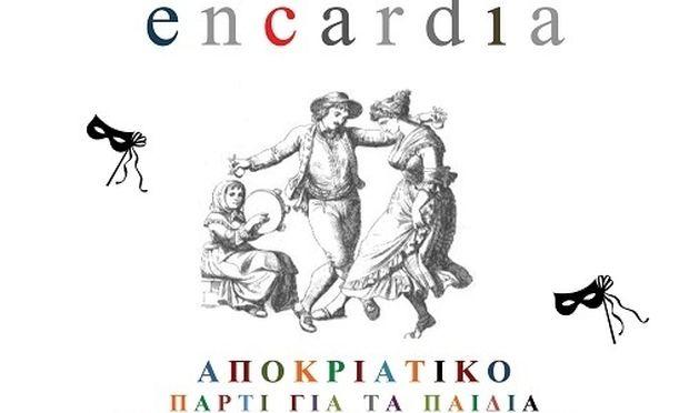 Αποκριάτικη παιδική παράσταση με τους encardia στο Άλικο