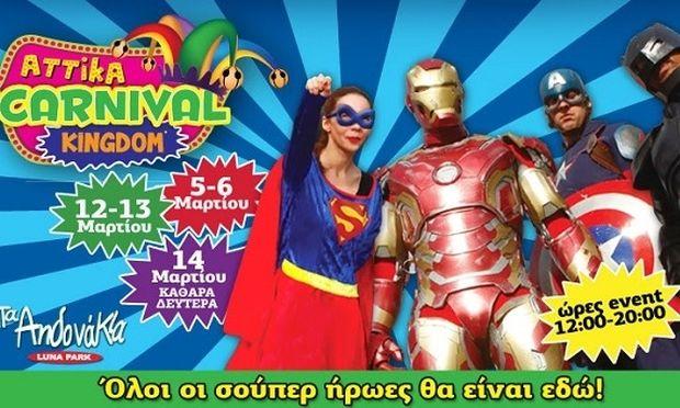 Attika Carnival Kingdom με όλους τους Σούπερ Ήρωες στα Αηδονάκια!
