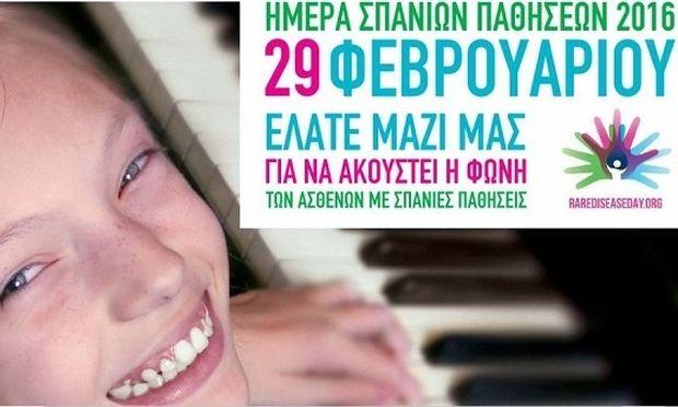 Παγκόσμια Ημέρα Σπάνιων Παθήσεων-Χιλιάδες τα παιδιά που προσβάλλονται από σπάνιες ασθένειες