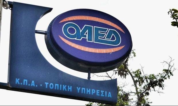 Νέο πρόγραμμα του ΟΑΕΔ για μακροχρόνια άνεργους