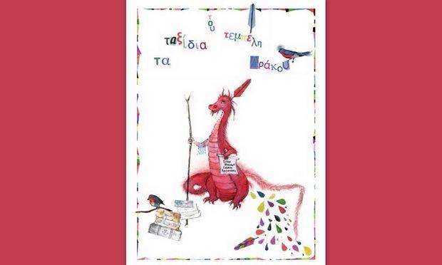 «Τα ταξίδια του Τεμπέλη Δράκου», τα τραγούδια που θα ταξιδέψουν τα παιδιά σε παραμυθένιους κόσμους, με χρώματα, χαρά και φως