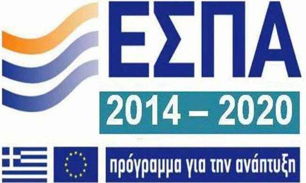 ΕΣΠΑ 2016: Ενίσχυση έως 50.000 ευρώ σε πτυχιούχους!