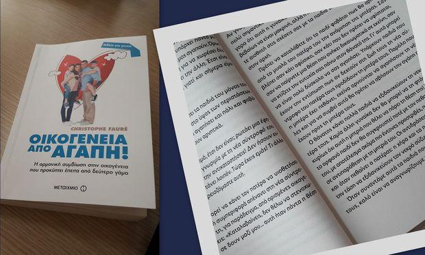 «Οικογένεια από αγάπη», ένα βιβλίο-σύμβουλος για την οικογένεια που προκύπτει από δεύτερο γάμο