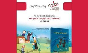 «Ο Καρκινόδρακος»-Mε την αγορά κάθε βιβλίου ενισχύεις το έργο του Συλλόγου ΦΛΟΓΑ με 5 ευρώ!