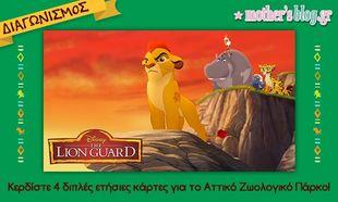 Διαγωνισμός Mothersblog: Κερδίστε 4 διπλές ετήσιες κάρτες για το Αττικό Ζωολογικό Πάρκο με αφορμή  τη νέα σειρά στο Disney Junior «Η Φρουρά των Λιονταριών»!