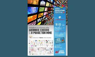 Δωρεάν σεμινάριο για τα ΜΜΕ διοργανώνει το ΙΕΚ ΞΥΝΗ Αθήνας