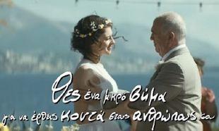 «Θες ένα μικρό βήμα...» Δείτε την ελληνική διαφήμιση που έχει ραγίσει καρδιές (βίντεο)