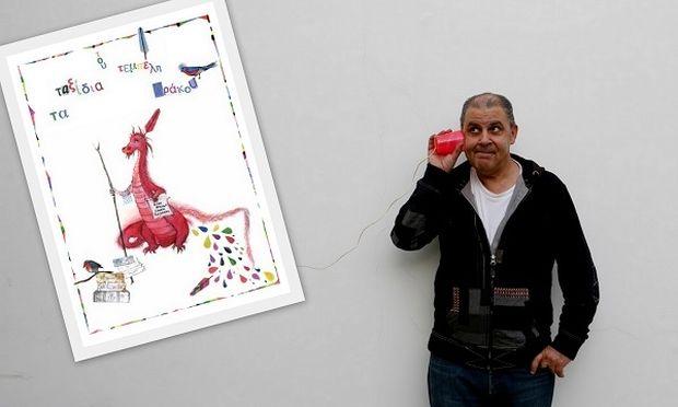 Γιώργος Χατζηπιερής: Ο δημιουργός του «Τεμπέλη Δράκου», μιλά αποκλειστικά στο Mothersblog