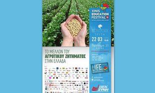 Εσπερίδα με θέμα «Tο μέλλον του αγροτικού ζητήματος στην Ελλάδα» από το IEK ΞΥΝΗ Αθήνας