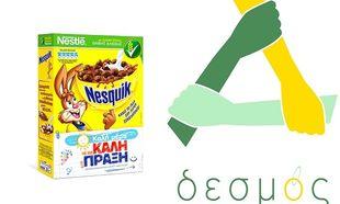 Τα δημητριακά NESQUIK λένε «Καλή Μέρα με μια Καλή Πράξη»!