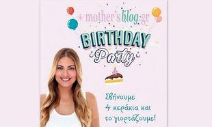 Despoina's little stories: «Το πρώτο μας μεγάλο πάρτι για τα γενέθλια του Mothersblog!»