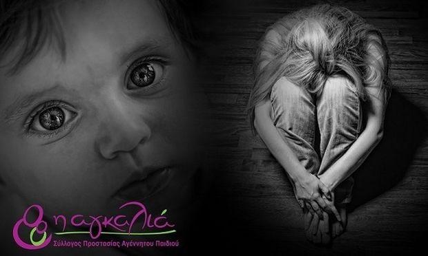 Μια ιστορία Ζωής...«Η βία για την αφαίρεση του παιδιού της ήταν χειρότερη από τη βία που η ίδια είχε υποστεί τόσα χρόνια»