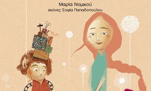 Το ξωτικό και η χορεύτρια - Μαρία Νομικού