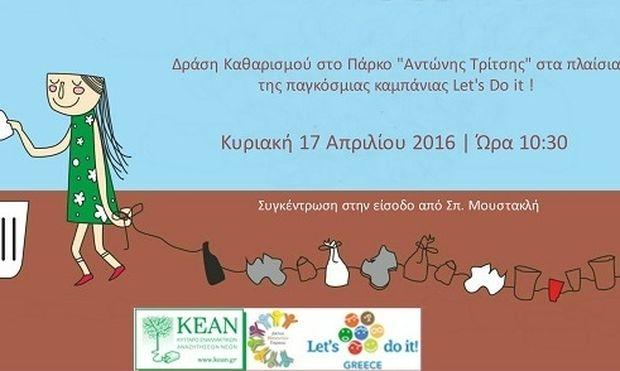 Δράση καθαρισμού στο Πάρκο Περιβαλλοντικής Ευαισθητοποίησης «Αντώνης Τρίτσης»