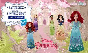 Διαγωνισμός Mothersblog: Κάνουμε δώρο σε 5 τυχερές μια κούκλα Disney από τη νέα συλλογή της Hasbro