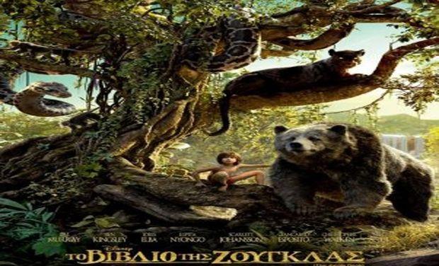 Το βιβλίο της ζούγκλας: Δημιουργικό παιχνίδι από την Κάρμεν Ρουγγέρη στο Ίδρυμα Μιχάλης Κακογιάννης