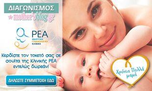 Μεγάλος διαγωνισμός Mothersblog: 1 τυχερή θα κερδίσει ΔΩΡΕΑΝ τοκετό σε σουίτα της Κλινικής ΡΕΑ.