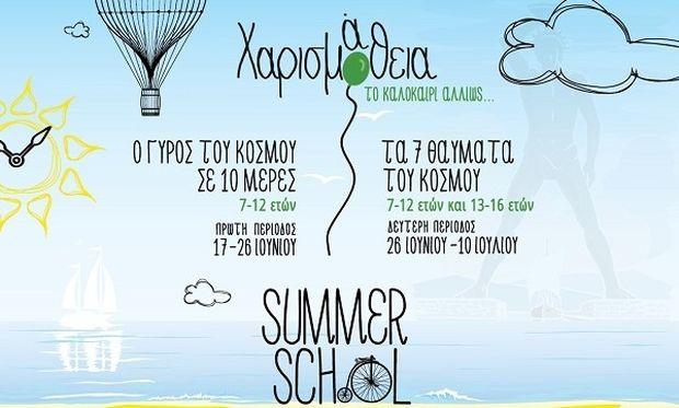 Αυτό το καλοκαίρι θα είναι αλλιώς- Summer Camp για μικρούς εξερευνητές από τη Χαρισμάθεια
