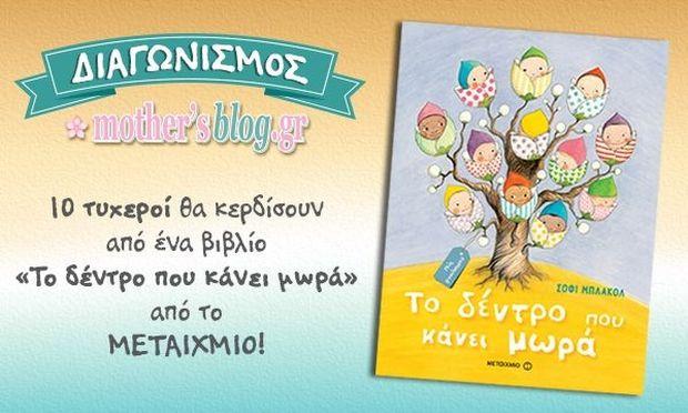 Αυτοί είναι οι 10 τυχεροί που κέρδισαν το βιβλίο «Το δέντρο που κάνει μωρά» από το ΜΕΤΑΙΧΜΙΟ!