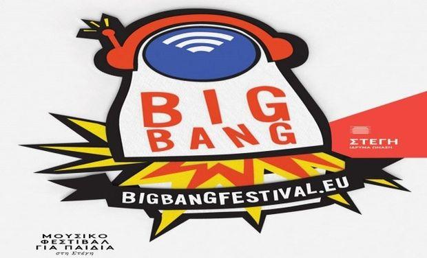 Big Bang Festival: Το ευρωπαϊκό φεστιβάλ μουσικής για νεαρούς και περιπετειώδεις θεατές από 0-12 ετών