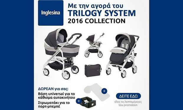 Το παιδί σου έχει καλύτερο όχημα από το δικό σου…το καρότσι Trilogy της Inglesina είναι απλά ό,τι πιο εξελιγμένο υπάρχει!