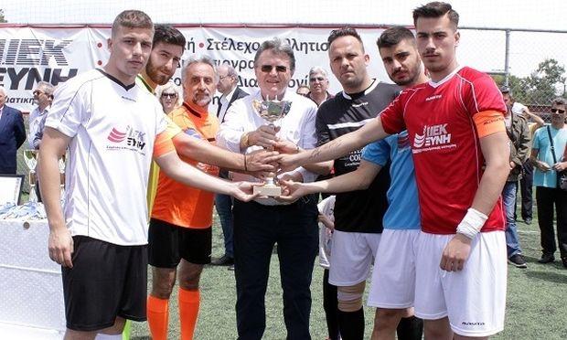 Θεαματική επιτυχία για το 1ο Τουρνουά Ποδοσφαίρου του Εκπαιδευτικού Ομίλου ΞΥΝΗ