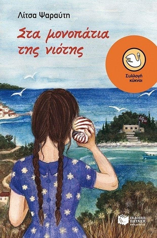 «Στα μονοπάτια της νιότης»- Ένα εφηβικό βιβλίο της Λίτσας Ψαραύτη από τις εκδόσεις Πατάκη