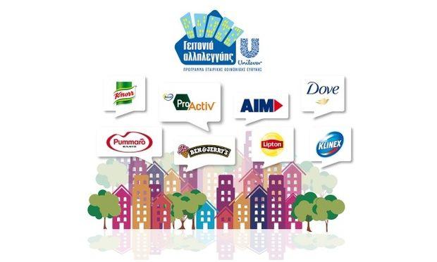 Η «Γειτονιά Αλληλεγγύης» της ΕΛΑΪΣ-Unilever Hellas βρίσκει φιλοξενία στο Περιστέρι