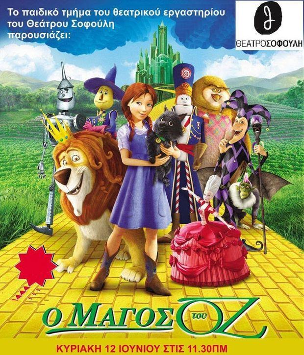 """Μια από τις πιο αγαπημένες ιστορίες των παιδιών, """"Ο Μάγος του Οζ"""" ζωντανεύει επί σκηνής του Θεάτρου Σοφούλη"""