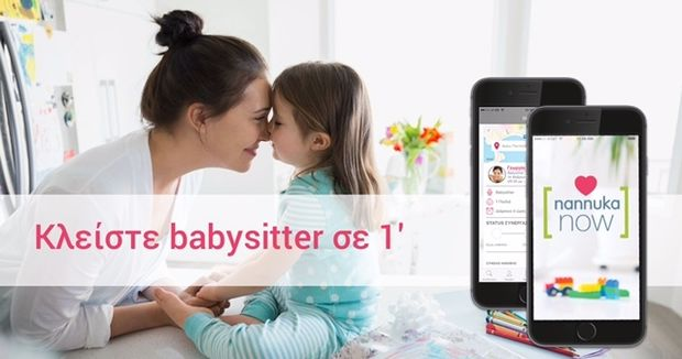 Nannuka Now: η νέα εφαρμογή για babysitter άμεσης ανάγκης- Εκπτωτικός κωδικός για τους αναγνώστες του Mothersblog