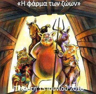 Μη χάσετε την παράσταση για παιδιά «Η φάρμα των ζώων» στο Ευριπίδειο Θέατρο Ρεματιάς