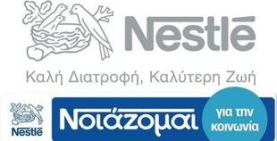 Η Nestlé γιορτάζει τα 150 χρόνια της και «Νοιάζεται» για τους ανθρώπους που έχουν ανάγκη!