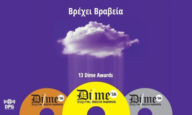 Ο όμιλος DPG κυριάρχησε στα Digital Media Awards με 13 βραβεία-To Mothersblog.gr κέρδισε το πρώτο του βραβείο