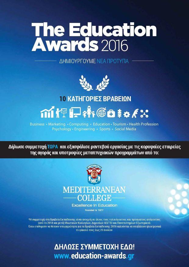 Την Παρασκευή 24 Ιουνίου ξεκινά η διαδικασία υποβολής αιτήσεων για τα Education Awards 2016 