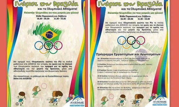 Γνώρισε τη Βραζιλία και τα Ολυμπιακά αθλήματα στο AVENUE