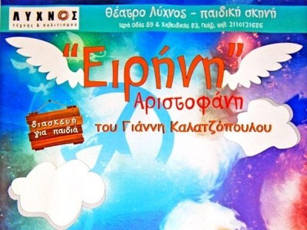 «Ειρήνη» του Αριστοφάνη, σε διασκευή για παιδιά στο Θέατρο Σάρας Μαρκοπούλου