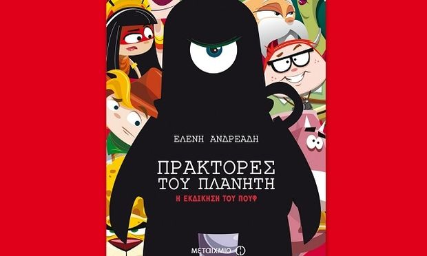 Για τα παιδιά που θέλουν να γίνουν πράκτορες ένα υπέροχο παιδικό βιβλίο: Πράκτορες του πλανήτη 1 - Η εκδίκηση του Πουφ
