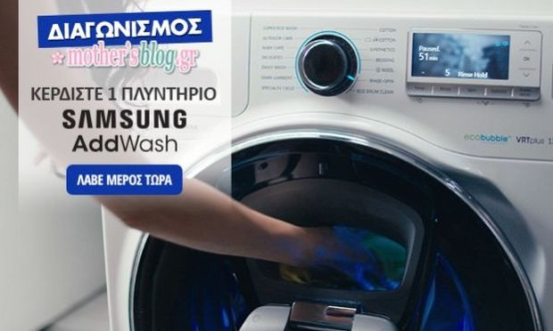 Αυτή είναι η τυχερή που κερδίζει ένα πλυντήριο Samsung AddWash