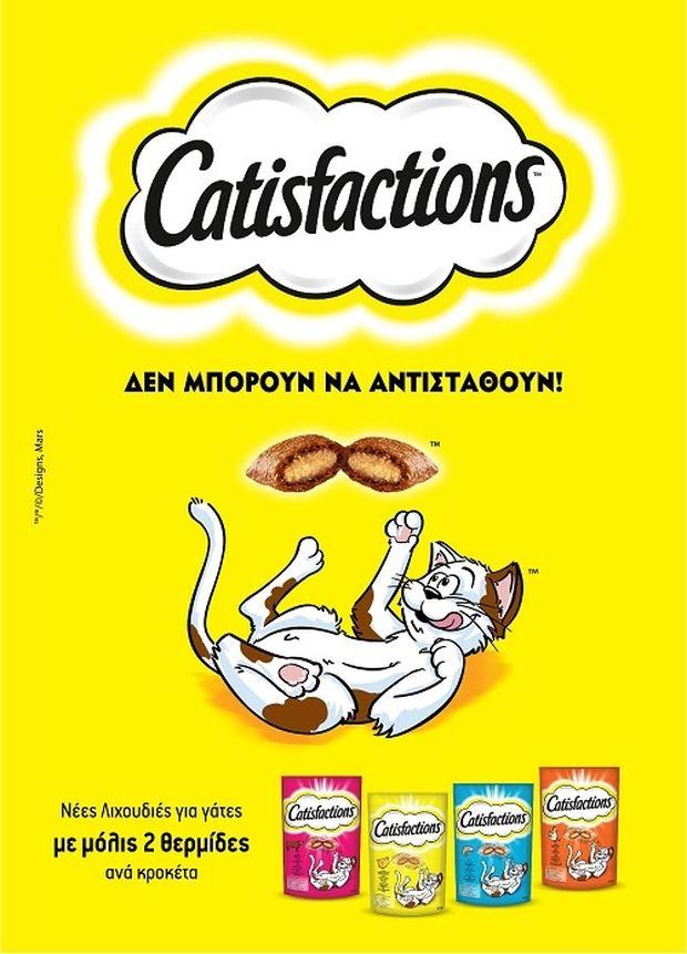 Catisfactions™: H νέα λιχουδιά στην οποία  οι γάτες δεν μπορούν να αντισταθούν!