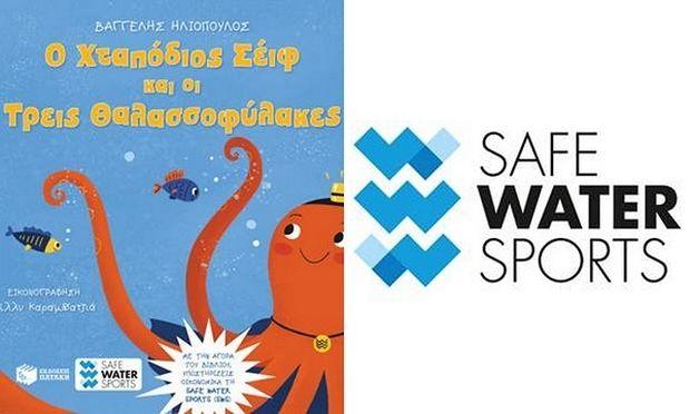 Το Safe Water Sports στο ΑVENUE