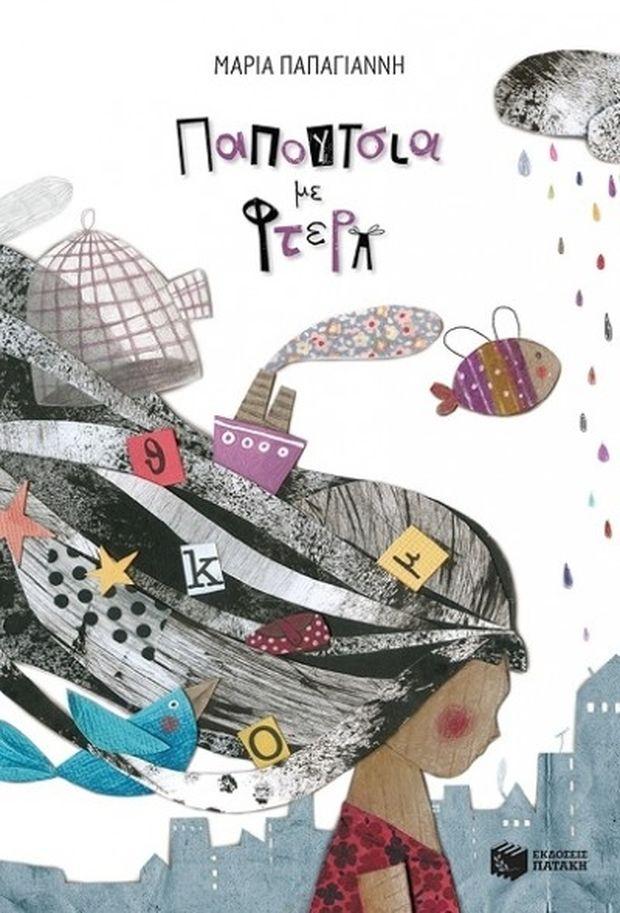 Παπούτσια με φτερά της Μαρίας Παπαγιάννη- Ένα βιβλίο με κανονικούς ανθρώπους που επιμένουν να ονειρεύονται