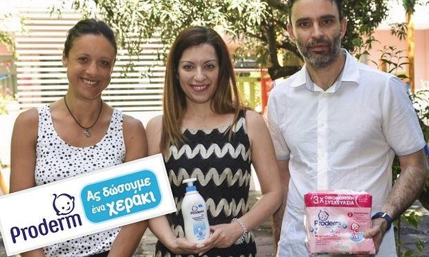 Proderm: Προσφορά στοργής για τον ξενώνα βρεφών SOS