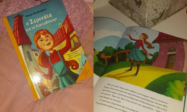 Αν τα παιδιά σας λατρεύουν τη μουσική αυτό το βιβλίο πρέπει να το διαβάσουν