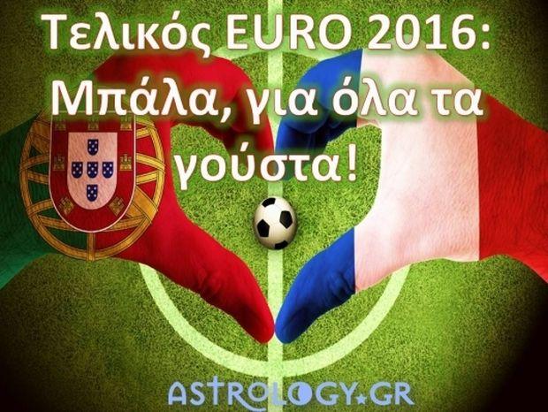 Euro 2016: Πώς βλέπει μια γυναίκα τη μεγάλη βραδιά του τελικού