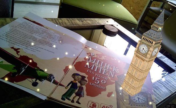 Μικροί Εξερευνητές - Τα Μαγικά Βιβλία του iWrite