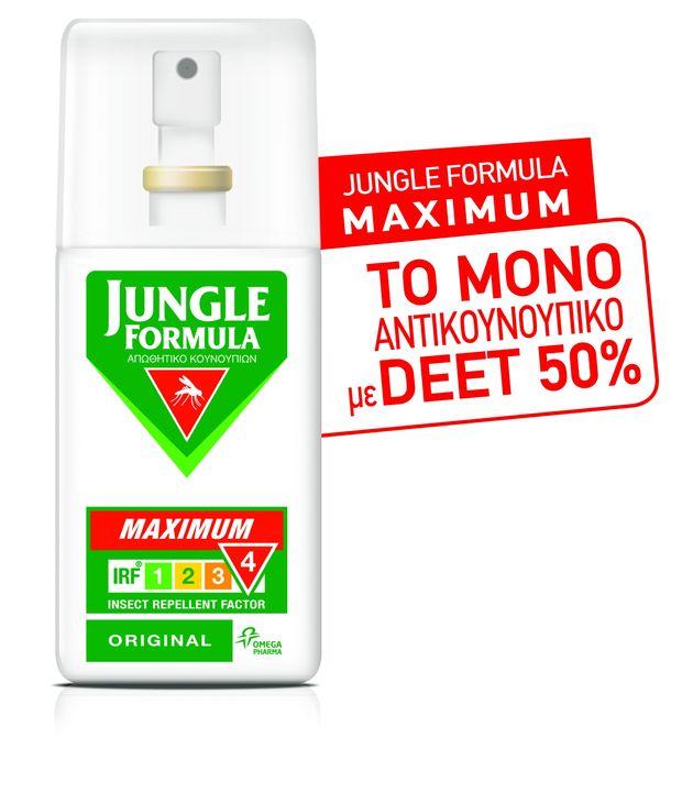 Jungle Formula: Προστασία από τα κουνούπια φορείς του ιού Ζίκα και όλα τα κουνούπια με το «όπλο» της επιλογής σας!